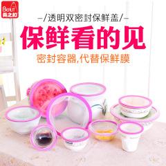 美之扣 双密封透明保鲜盖子10件套装 微波炉碗饭盒专用加热 保鲜盒