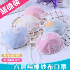 斜月三星 婴幼儿童全棉纱布口罩 3条装