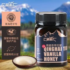 【藏蜜】青藏香草花蜜500g/瓶  高原结晶蜂蜜 纯天然无污染成熟原蜜