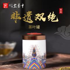 中艺堂迷你陶瓷密封罐小茶罐非遗双绝雕漆彩瓷茶叶罐20g 一泡罐