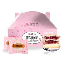 稻香村 玫瑰鲜花饼 800g 单盒装