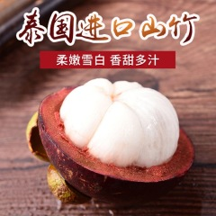泰国进口山竹5斤净重 新鲜热带水果孕妇油麻竹5A大果当季批发包邮