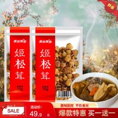 【买一赠一】美农美季 姬松茸菌菇松茸菇巴西菇蘑菇云南特产 煲汤食用菌 涮火锅原料75g