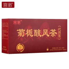 宫诺 菊栀酸风茶 2g*30袋/盒