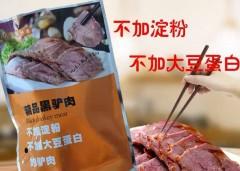 【特产美食】御品·聚祥斋 精品黑驴肉 400g*2袋
