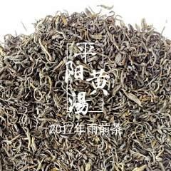 【雁羽黄金叶】瓯叶黄茶 温州黄汤 平阳黄汤茶叶 20g/罐