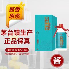 贵州茅台镇酱香原浆53度酱香型纯粮食高度白酒、送礼自饮白酒整箱500ml*6