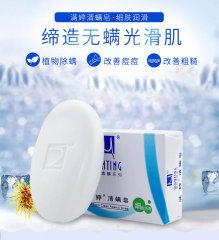 满婷细肤润滑皂,100g/块*3块