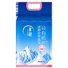 素稷有机冰峰珍玺香米5kg 五常有机稻花香 稻花香2号 有机大米买一送一