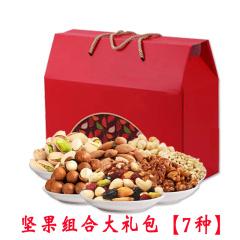边走边淘美味坚果礼盒(7种一级果) 包邮
