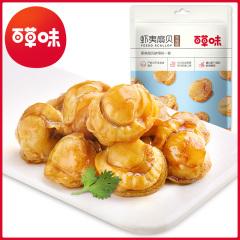 百草味-虾夷扇贝60g*3包装