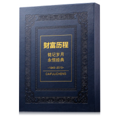 第四套至尊大全套珍藏册