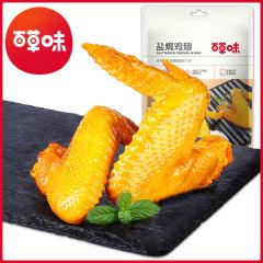 百草味-盐焗鸡翅75g*3包装