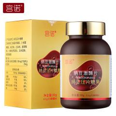 宫诺 纳豆激酶红曲片 0.5g*60片/瓶