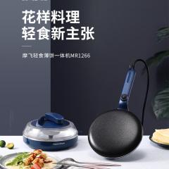 摩飞电饼铛MR1266家用薄饼煎饼机烙春卷千层皮神器小型多功能轻食早餐机