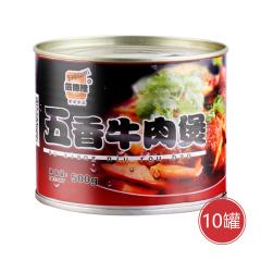 佰德隆五香牛肉煲10罐超值组