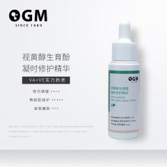 OGM小奶瓶视黄醇生育酚凝时修复精华