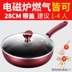 炊大皇平底锅不粘锅煎锅少油烟锅具电磁炉燃气灶通用牛排煎饼锅