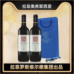 法国原瓶进口拉菲罗斯柴尔德奥希耶西爱奥西耶古堡葡萄酒双支礼袋