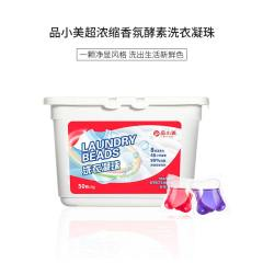 品小美超浓缩香氛酵素洗衣凝珠