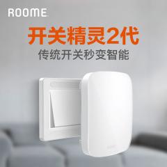 Roome智能开关2代双键蓝牙远程控制感光延时开关定时随意贴免布线墙壁电灯智能电源开关 无线开关