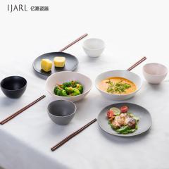 IJARL 亿嘉 创意西式家用简约陶瓷碗盘碗碟碗筷子餐具套装结婚送礼巴克套装