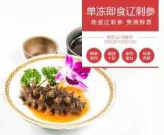鑫玉龙(xinyulong)大连即食海参 500g 11-14支 简装 这个冬季不会太冷