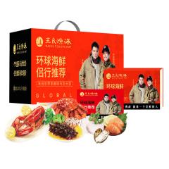 王氏渔港环球海鲜礼盒大礼包598型海鲜礼券礼品卡 企业福利 海鲜礼盒