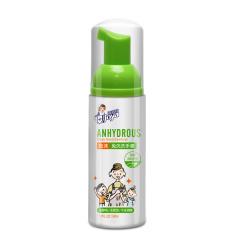 洁宜佳免洗洗手液泡沫型除菌温和护肤大人小孩通用50ml*3