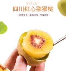 四川红心猕猴桃 新鲜当季水果奇异果应季弥猴桃5斤包邮