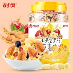 水果坚果燕麦片1kg箱每日坚果酸奶营养代餐早餐儿童老人营养必备