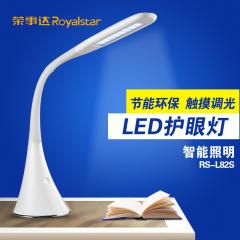 荣事达 LED护眼台灯RS-L82S 床头阅读灯折叠台灯 万年历显示 包邮
