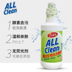 台湾多益得浓缩酵素衣物护理洗衣液946ml*2瓶装