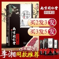 南京同仁堂红豆薏米祛湿茶 150g(5g*30)/盒*2两盒
