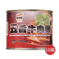 佰德隆五香牛肉煲超值组