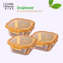 康宁保鲜盒3件组SN-AC500S/CN-3